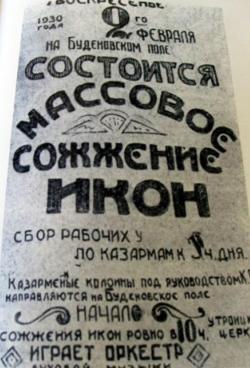 Как большевики разрушали стоявший на их пути старый мир