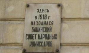 Теперь там нет и этой таблички потому, что турки кинули не только дашнаков, но и поверившим им большевиков- erevanlive.wordpress.com